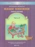 Наши книжки. Пособие для дошкольников 4-5 лет. Часть 2