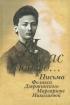 Я Вас люблю...Письма Феликса Дзержинского Маргарите Николаевой