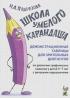 Школа умелого Карандаша. Демонстрационные таблицы для зрительных диктантов по развитию графических навыков