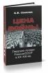 Цена войны. Людские потери России/СССР в XX-XXI вв.