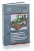 Назначение и общее устройство тракторов, автомобилей и сельскохозяйственных машин и механизмов. В 2х частях. Часть 2