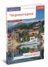 Черногория. Путеводитель с картой