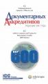 Унифицированные Правила и Обычаи для документарных аккредитивов. Публикация ICC № 600