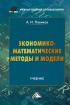 Экономико-математические методы и модели: Учебник для бакалавров
