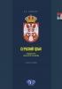 Сербский язык: общий курс военного перевода: учебное пособие