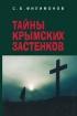 Тайны крымских застенков. Документальные очерки о жертвах политических репрессий в Крыму в 1920-1940-е годы (3-е издание, дополненное)
