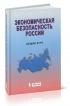 Экономическая безопасность России. Общий курс: учебник (3-е издание, переработанное и дополненное)