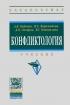 Конфликтология: учебник (2-е издание, переработанное и дополненное)