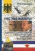 """""""Честные маклеры"""" Германская внешняя политика и гражданская война в Югославии. Некоторые итоги"""