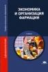 Экономика и организация фармации: учебник (4-е издание, переработанное и дополненное)