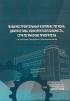 Машиностроительный комплекс региона: диагностика, конкрентоспособность, стратегические приоритеты (на примере Республикик Башкортостан)