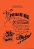 Краткая история 1-го лейб-драгунского Московского Его Величества полка. 1700-1894: для нижних чинов