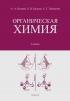 Органическая химия: Учебник для вузов (5-е издание, переработанное и дополненное)