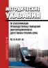 РД 34.03.501 Методические указания по классификации производственных помещений энергопредприятий по допустимым уровням шума 2019 год. Последняя редакция