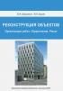Реконструкция объектов (Организация работ. Ограничения. Риски). Монография
