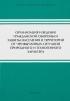 Организация и ведение гражданской обороны и защиты населения и территорий от чрезвычайных ситуаций природного и техногенного характера. Учебное пособие (4-е издание, переработанное и дополненное)