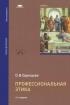 Профессиональная этика: учебник (4-е издание, стереотипное)