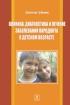Клиника, диагностика и лечение заболеваний пародонта в детском возрасте