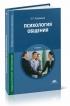 Психология общения: учебник: (7-е издание, стереотипное)
