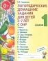 Логопедические домашние задания для детей 5-7 лет с ОНР. Альбом №1 (изд. 3)