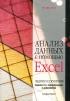 Анализ данных с помощью Excel: задачи и решения: Учебно-практическое пособие