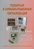 Пожарная и охранно-пожарная сигнализация. Проектирование, монтаж, эксплуатация и обслуживание. Справочник