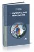 Стратегический менеджмент: учебник (2-е издание, переработанное и дополненное)