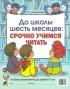 Срочно учимся читать. Альбом упражнений для детей 5-7 лет