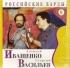 Российские барды. Том 8. Алексей Иващенко, Георгий Васильев + CD