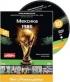Чемпионат мира FIFA™. Диск 10