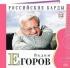 Российские барды. Том 12. Вадим Егоров + CD