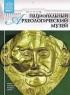 Великие музеи мира. Том 25. Национальный археологический музей. Афины