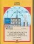 Устойчивость систем электроснабжения в аварийных и черезвычайных ситуациях