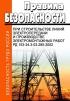 Правила безопасности при строительстве линий электропередачи и производстве электромонтажных работ. РД 153-34.3-03.285-2002 2019 год. Последняя редакция