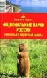 Национальные парки России. Поволжье и Северный Кавказ
