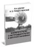 Изобретателю о ветродвигателях и ветроустановках