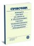Справочник молодого слесаря по ремонту и обслуживанию торгово-технологического и холодильного оборудования