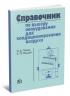 Справочник по выбору оборудования для кондиционирования воздуха