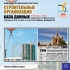 CD База данных: Строительные организации (Москва и МО)