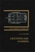 Электрические машины: Учебник для техникумов