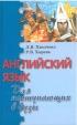 Английский язык для поступающих в вузы (19-е издание, стереотипное)