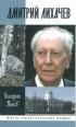 Дмитрий Лихачев. Жизнь замечательных людей