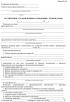 Акт приемки установленных в скважины столбов (свай) Форма Ф-46