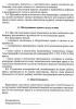 Инструкция для крановщиков (машинистов) по безопасной эксплуатации стреловых самоходных кранов (автомобильных, пневмоколесных на специальном шасси автомобильного типа, гусеничных, тракторных)