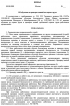Приказ об обучении и проверке знаний по охране труда, форма 2