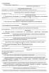 Акт рабочей комиссии о приемке в эксплуатацию законченного строительством здания, сооружения, помещения