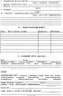 Медицинская карта амбулаторного наркологического больного, форма  025-5/У-88