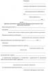 Акт приемки законченного строительством индивидуального жилого дома приемочной комиссией