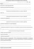 Акт приемки защитного антикоррозионного покрытия