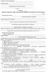 Акт приемки сварочных работ при монтаже сборных железобетонных конструкций